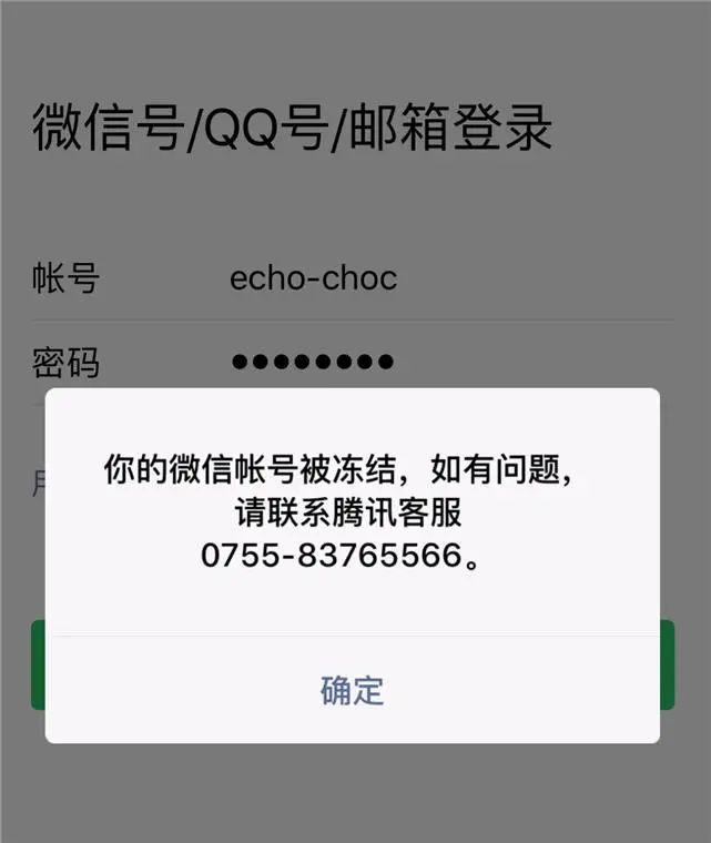 QQ和微信号能帮你躺着赚钱?不要信,这是陷阱!