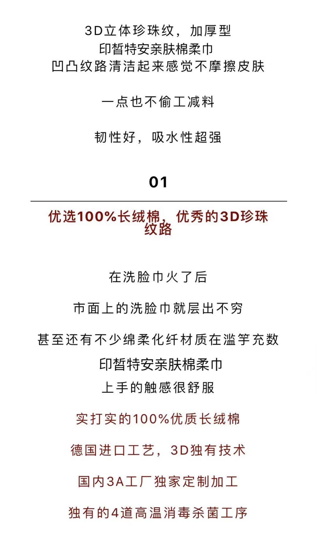 11.6团品印皙特安亲肤棉柔巾