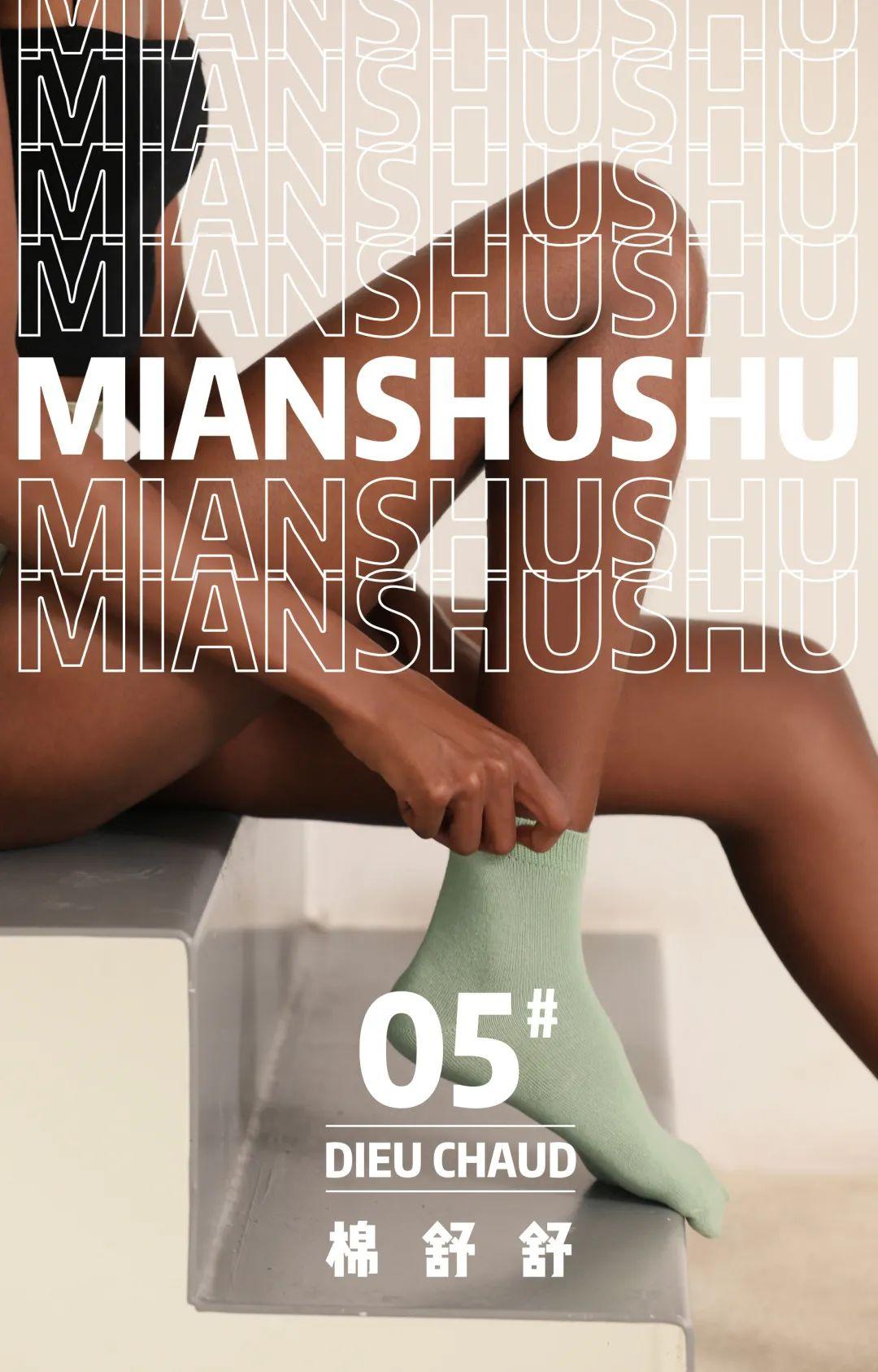 11.6团品TASHOU他瘦 精选特级长绒棉男女袜
