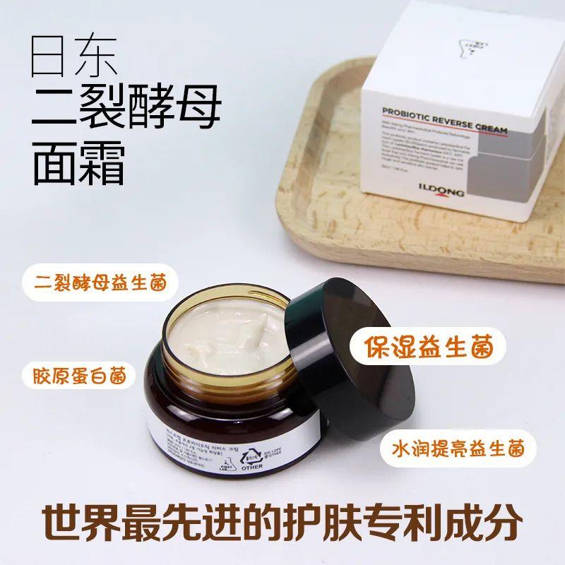 11.5团品日东二裂酵母面霜
