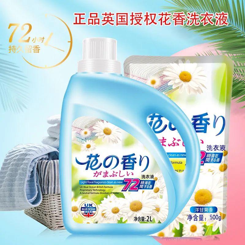 9.10团品花香系列洗衣液
