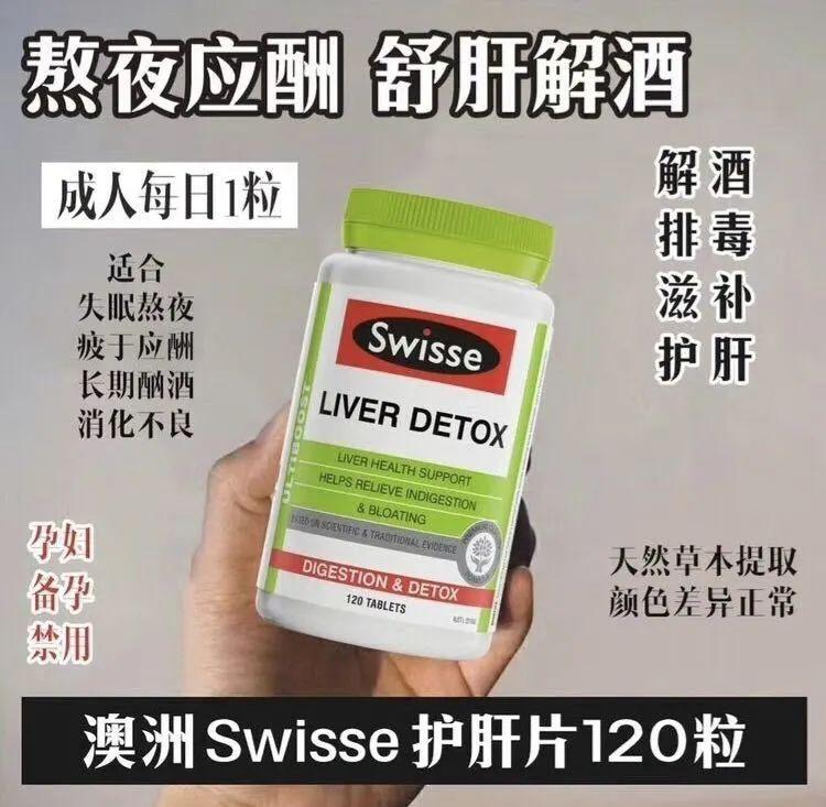 8.1团品Swisse护肝片120粒
