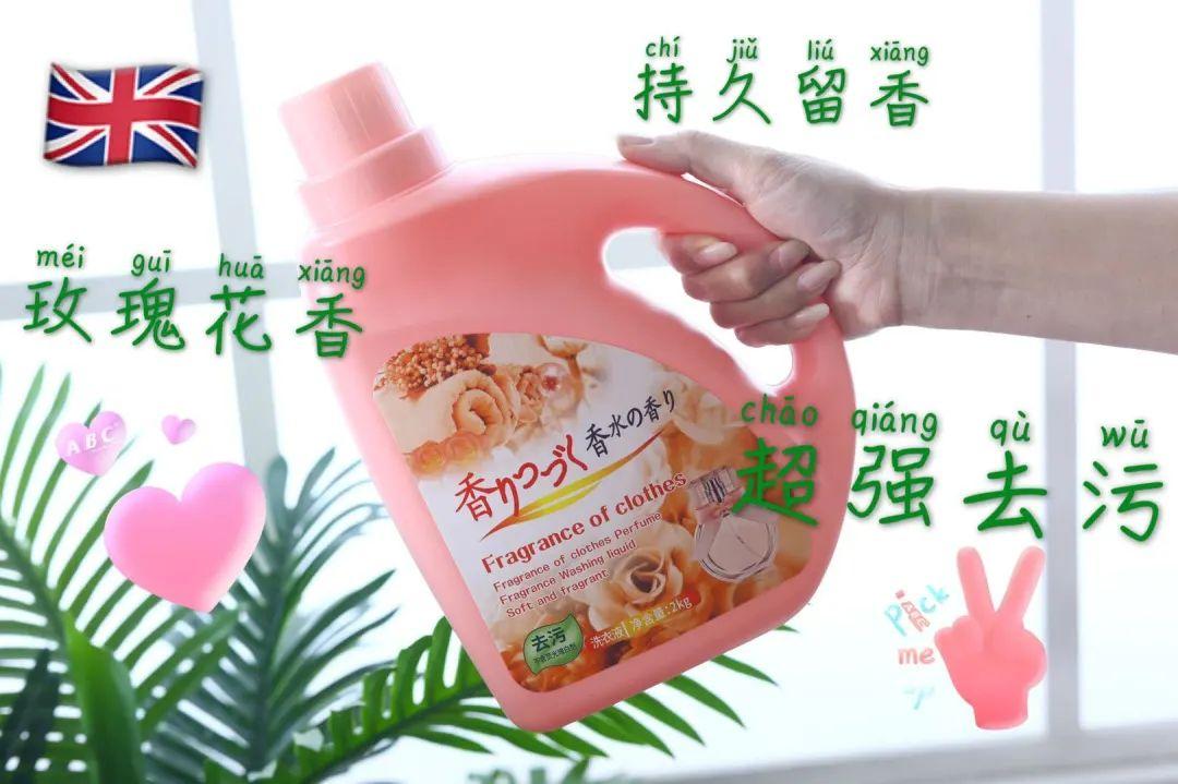 6.19团品兰洁森糖果花香洗衣液