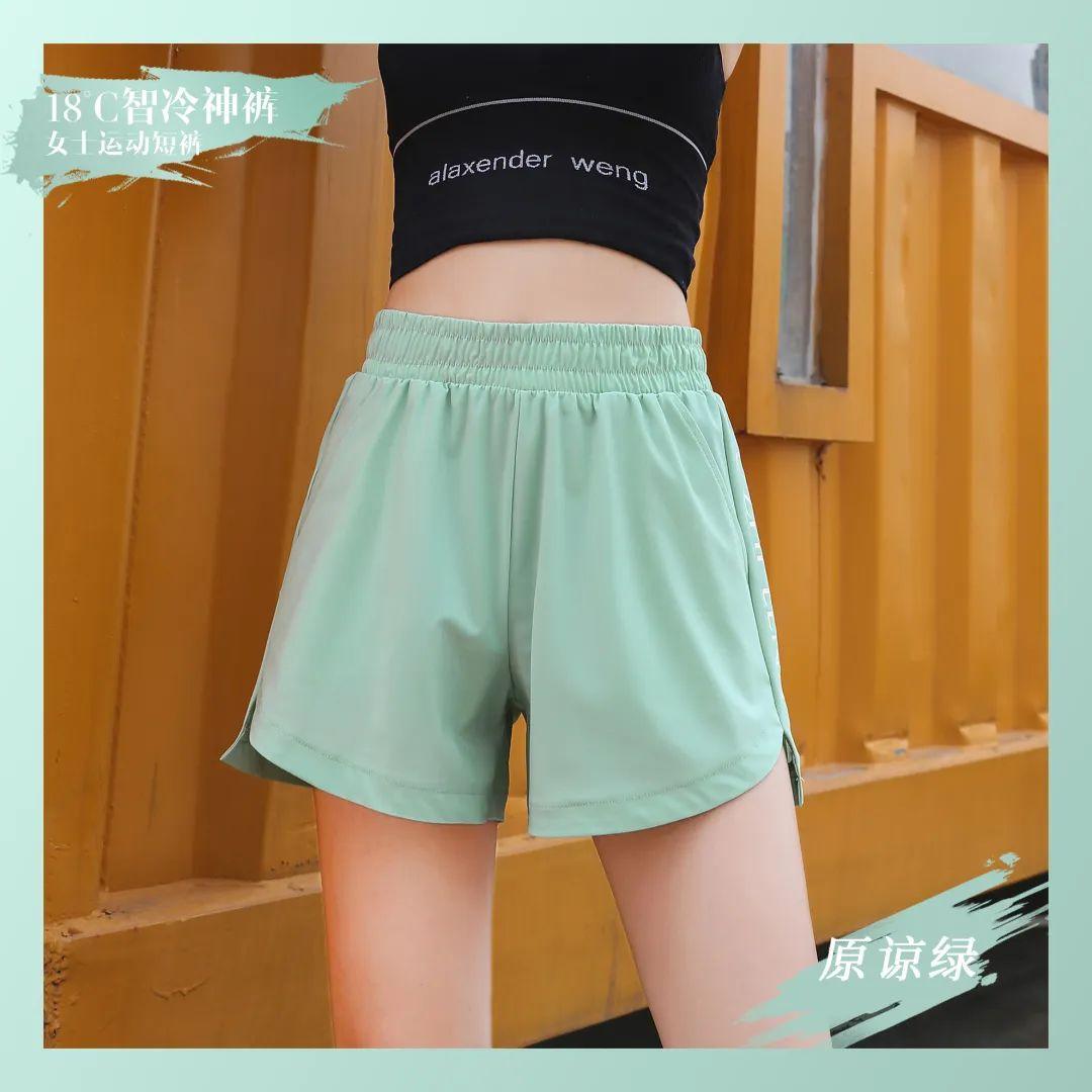 7.13团品18°C智冷神裤·女士运动短裤系列