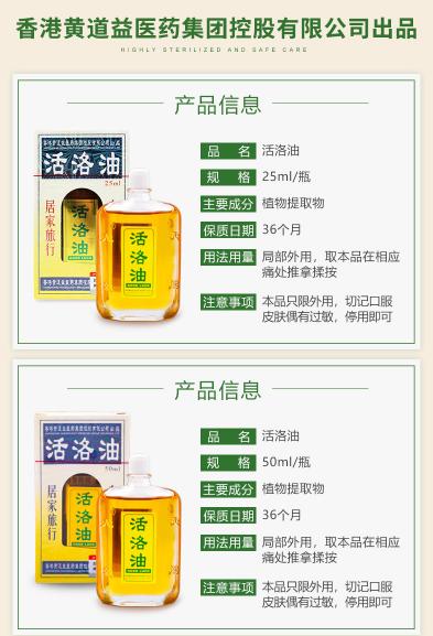 9.7团品黄道益活络油-大陆版