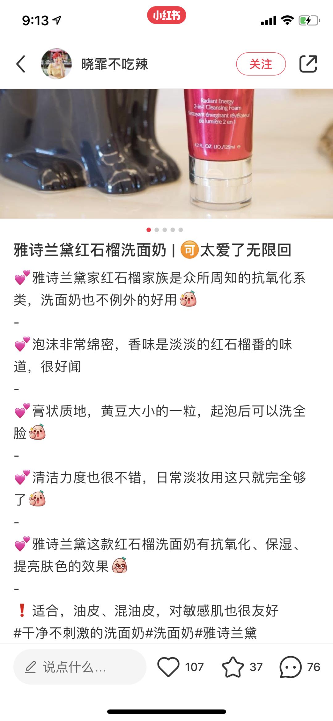 9.10团品雅诗兰黛红石榴洗面奶中样