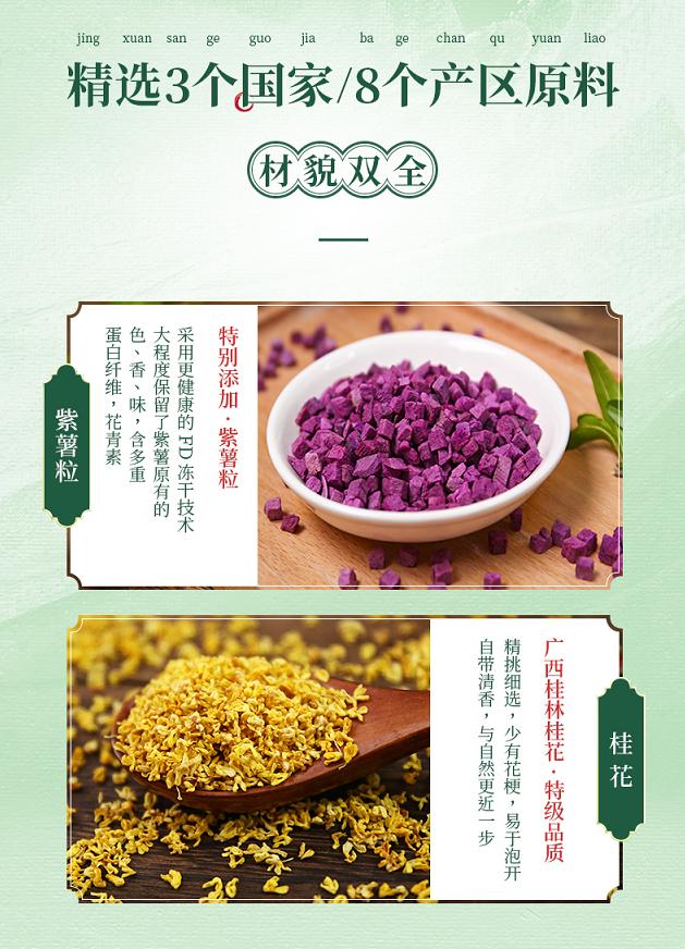 9.8团品李子柒桂花坚果藕粉礼盒